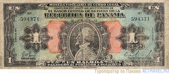 Банкноты панамы купить самый дешевый перевод денег по россии