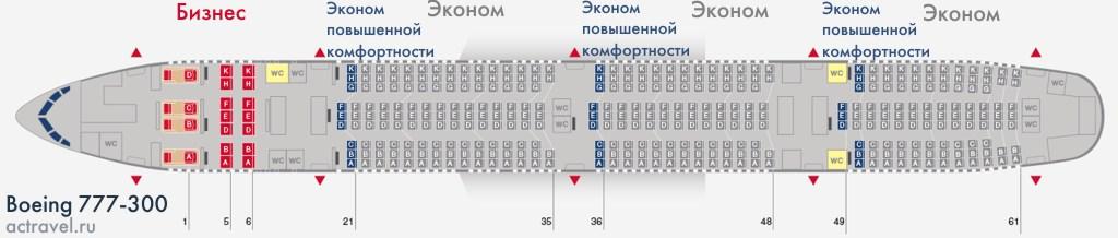 Схема салона Боинга 777