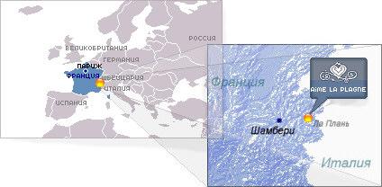 Положение городка Aime La Plagne на карте Франции