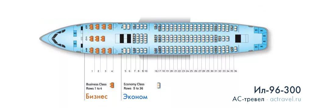 Схема салона Ил-96