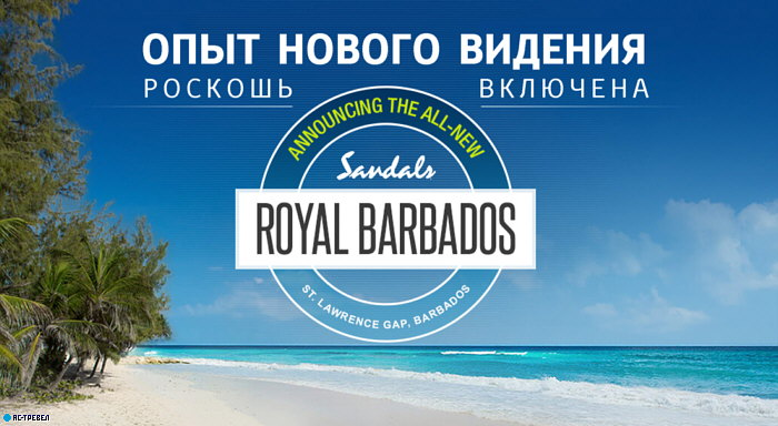 Новый отель Sandals Royal Barbados, о. Барбадос