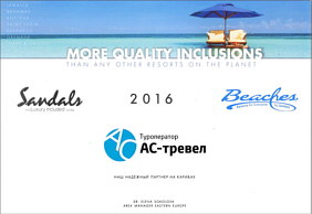 Диплом партнера Sandals and Beaches в 2016 г.
