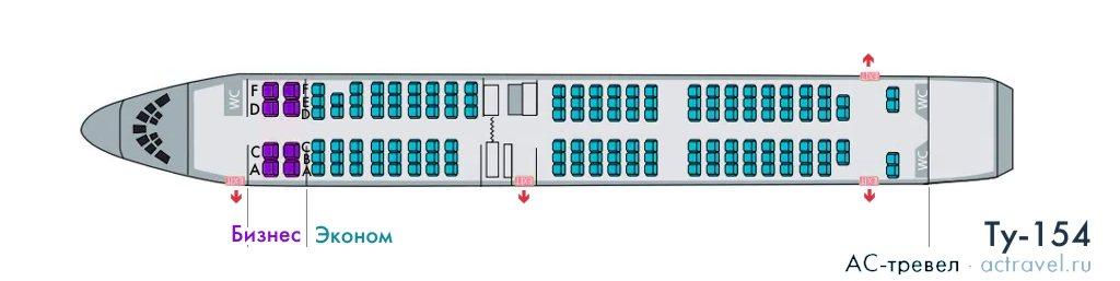 Схема салона Ту-154